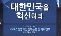 KMAC 경영혁신 연구논...